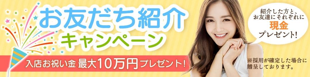 お友達紹介キャンペーン。入店お祝い金2万円プレゼント。紹介した方と、お友達にそれぞれ1万円ずつプレゼント。