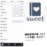 sweet 手帳