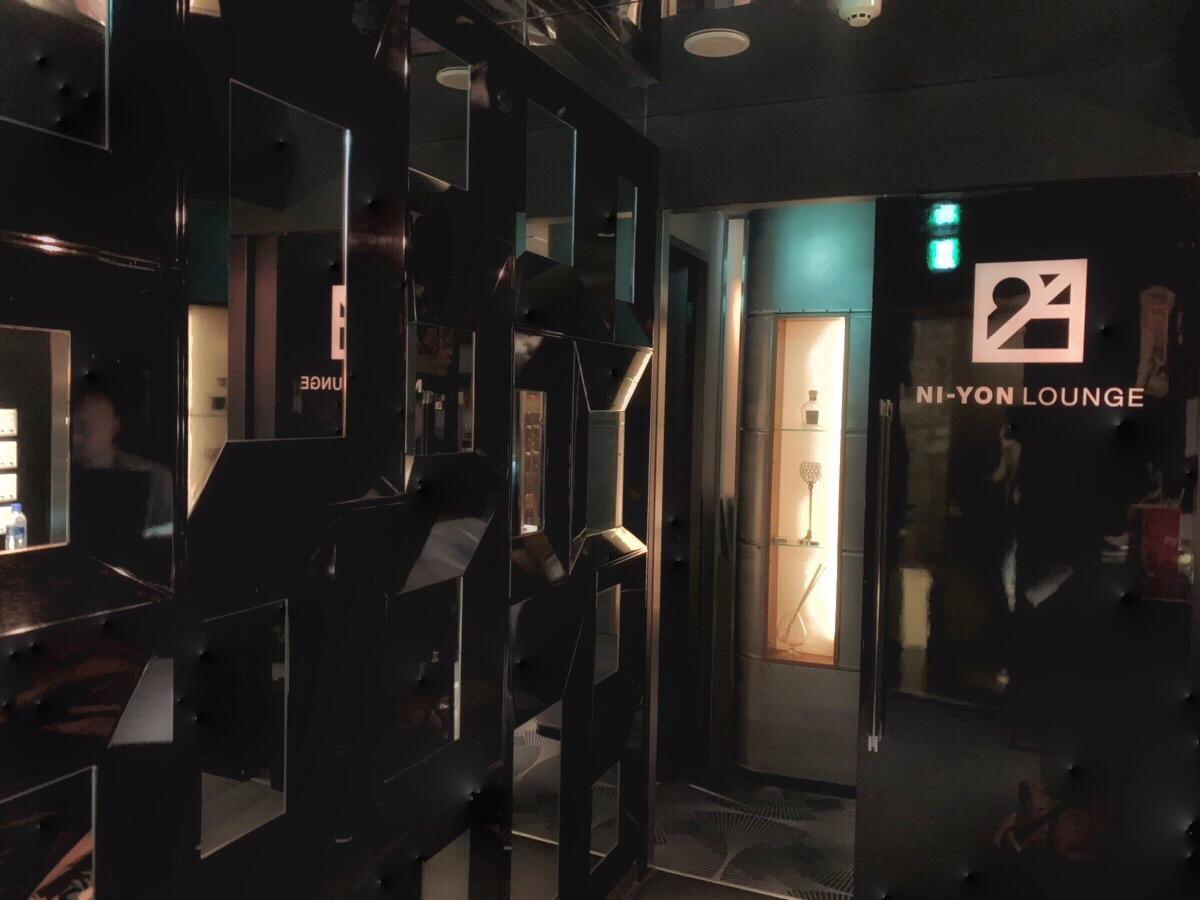 24 Lounge (ニイヨンラウンジ)